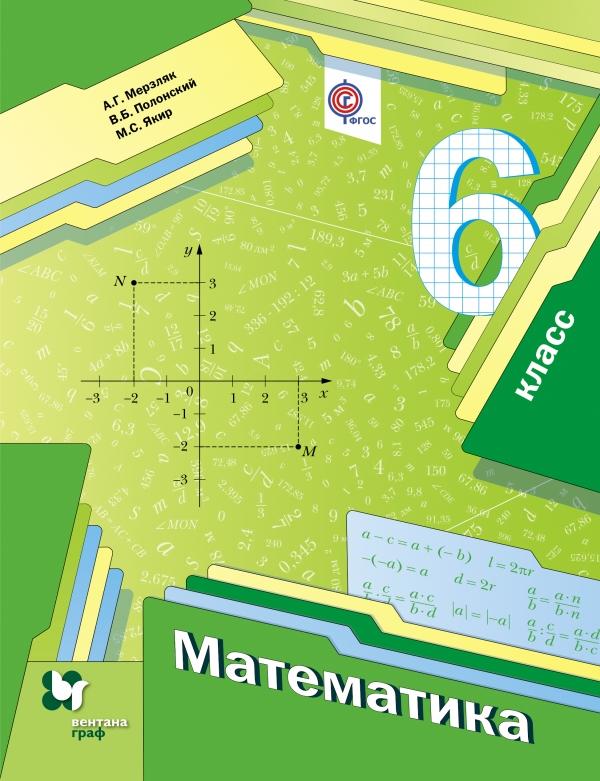 Решебник К Учебнику Мерзляка 6 Класс